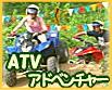 サムイ島 ATVツアーのご案内