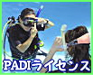 サムイ島 PADIライセンス取得コース
