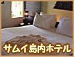 サムイ島 ホテル ゲストハウス