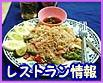 サムイ島 レストラン情報・タイ料理他