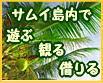サムイ島 遊び・観光・ツアー・レンタルのご案内