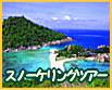 サムイ島 タオ島 ナショナルマリンパーク パンガン島 スノーケリングツアー