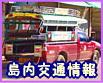 サムイ島 交通情報・ソンテウの乗り方・バイクタクシー・メータータクシー他