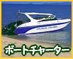 サムイ島 プライベートボートチャーターのご案内